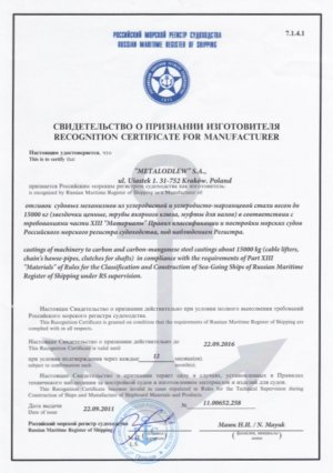 Issued by: Russian Maritime Register of Shipping